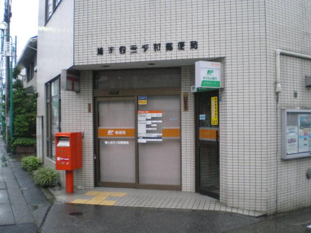 郵便局写真 :  : 鳩ヶ谷三ツ和郵便局 : 埼玉県川口市三ツ和一丁目10-10