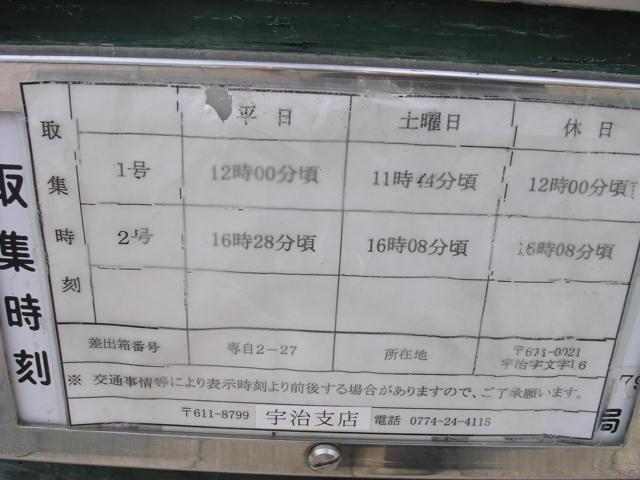 ポスト写真 :  : JR奈良線・宇治駅南口 : 京都府宇治市宇治宇文字16