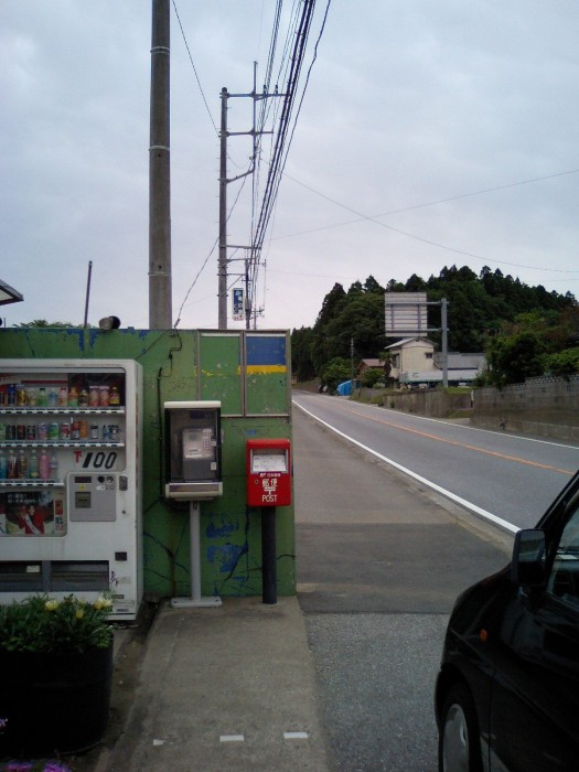 ポスト写真 :  : 自販機の横 : 千葉県木更津市矢那1421