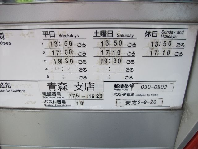 ポスト写真 :  : 青森新町郵便局の前 : 青森県青森市安方二丁目9-20