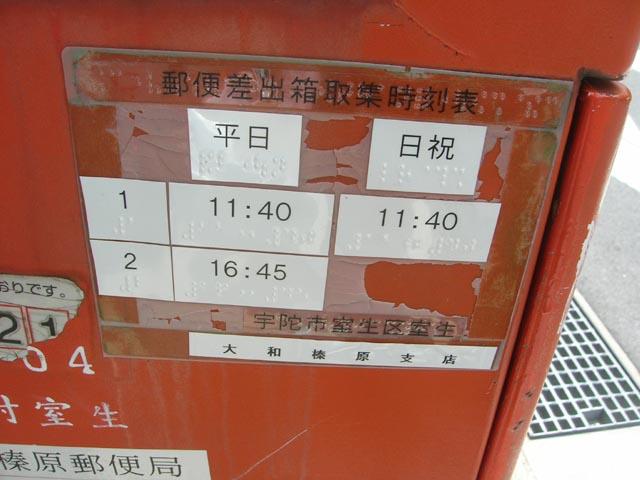 ポスト写真 :  : 室生寺門前 くすりダルマヤ前 : 奈良県宇陀市室生711-1