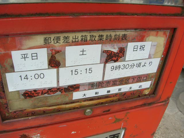 ポスト写真 :  : 太古良橋バス停前 : 奈良県宇陀市室生下田口1313