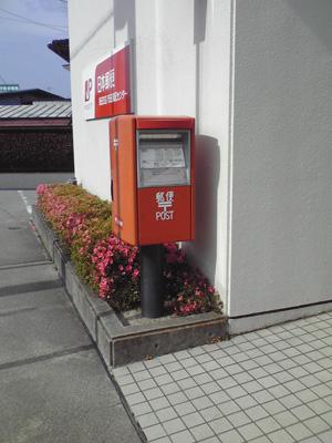 ポスト写真 : 高森 市田局前2 : 市田郵便局の前 : 長野県下伊那郡高森町吉田2305-4