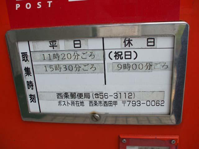 ポスト写真 : 西条西田郵便局の前(取集時刻) : 西条西田郵便局の前 : 愛媛県西条市西田甲425-1