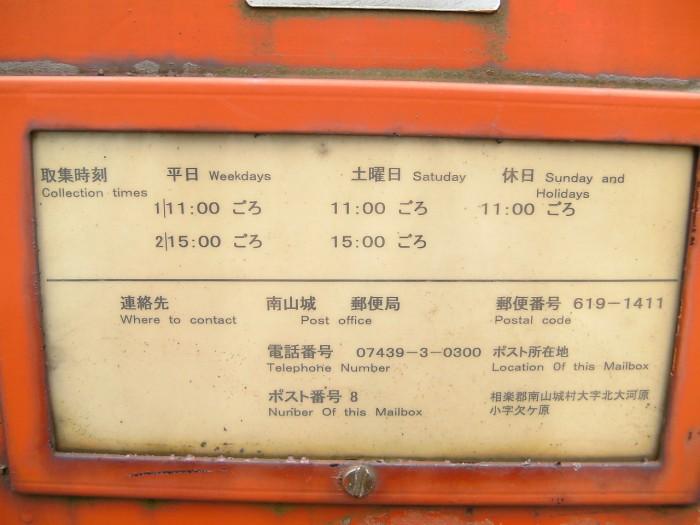 ポスト写真 :  : JR大河原駅前 : 京都府相楽郡南山城村北大河原(小字欠ケ原)15