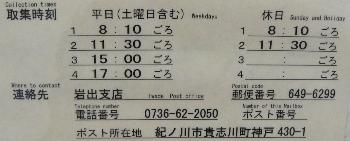 ポスト写真 : 貴志川郵便局 取集時刻(2008-06-21) : 貴志川郵便局の前 : 和歌山県紀の川市貴志川町神戸430-1