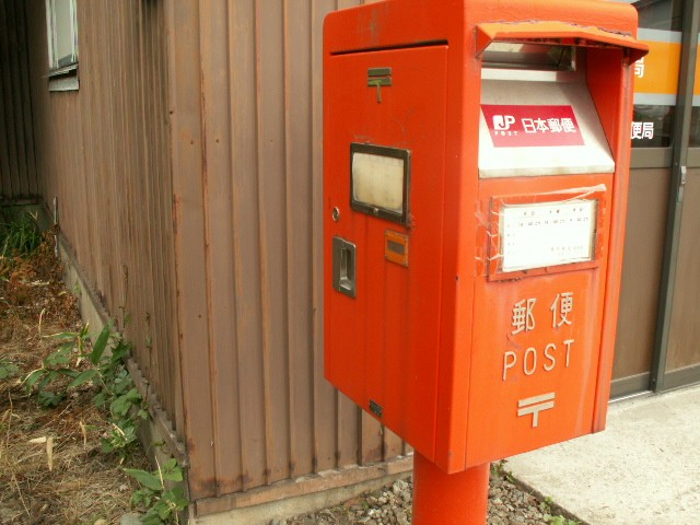ポスト写真 :  : 山本中島簡易郵便局の前 : 秋田県山本郡三種町外岡中嶋130-38