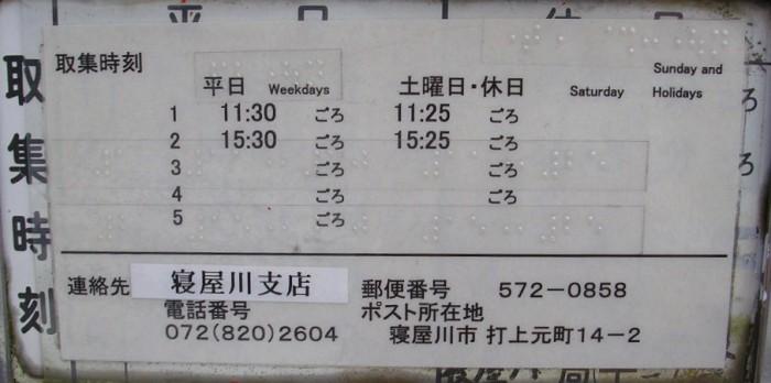 ポスト写真 : 井上商店前取集時刻 : 井上商店前 : 大阪府寝屋川市打上元町14-2