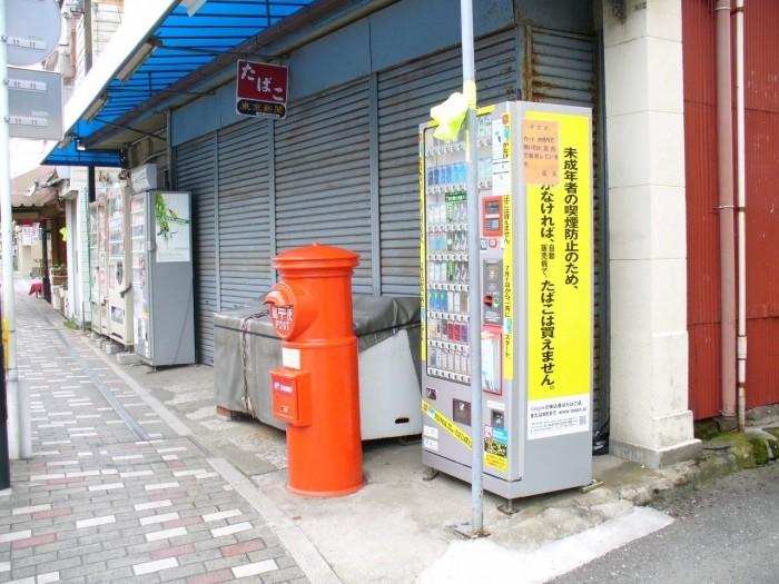 ポスト写真 :  : 栄屋商店 : 神奈川県鎌倉市由比ガ浜一丁目10