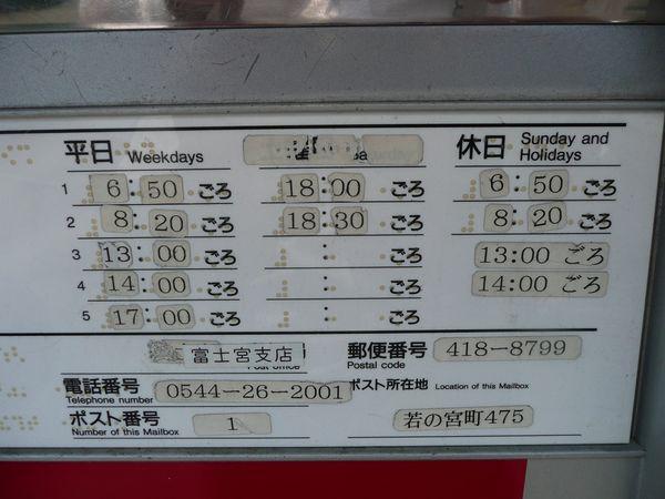 ポスト写真 :  : 富士宮郵便局の前 : 静岡県富士宮市若の宮町475
