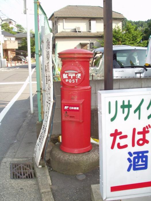 ポスト写真 : 100椎郷屋 : リサイクルショップ : 神奈川県横浜市栄区公田町230-1