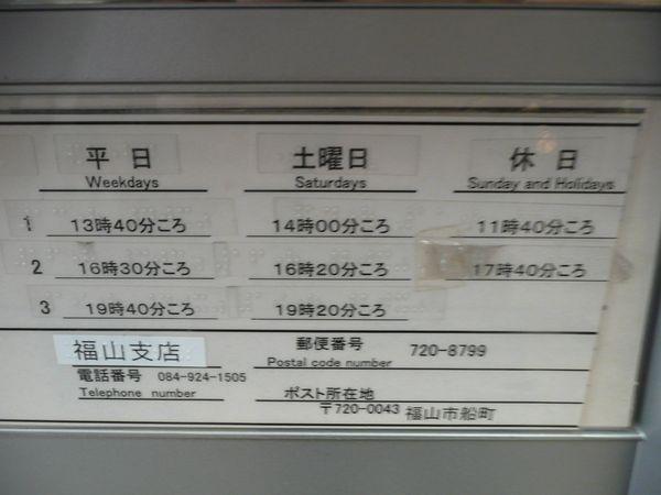ポスト写真 :  : 福山船町郵便局の前 : 広島県福山市船町2-22