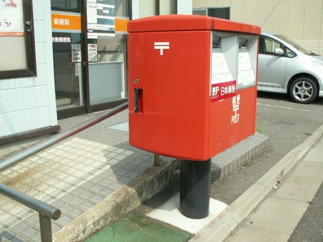 ポスト写真 :  : 秋田茨島郵便局の前 : 秋田県秋田市茨島二丁目3-41