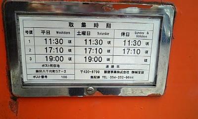 ポスト写真 : 金子酒店の前(時刻) : 金子酒店 : 静岡県静岡市葵区八千代町57-2