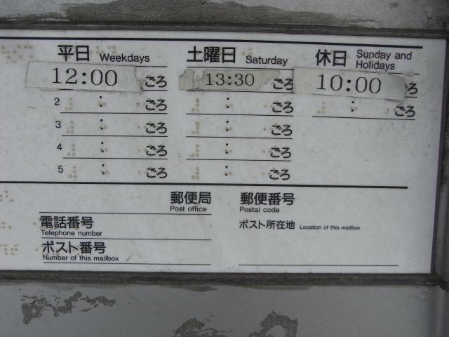 ポスト写真 : 手づくりの店シャルル前03(2008/07/23現在) : 手づくりの店シャルル前 : 長野県塩尻市広丘吉田2706-2