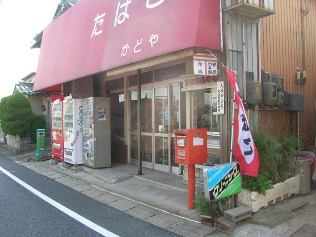 ポスト写真 :  : かどや前 : 愛知県刈谷市新富町四丁目309