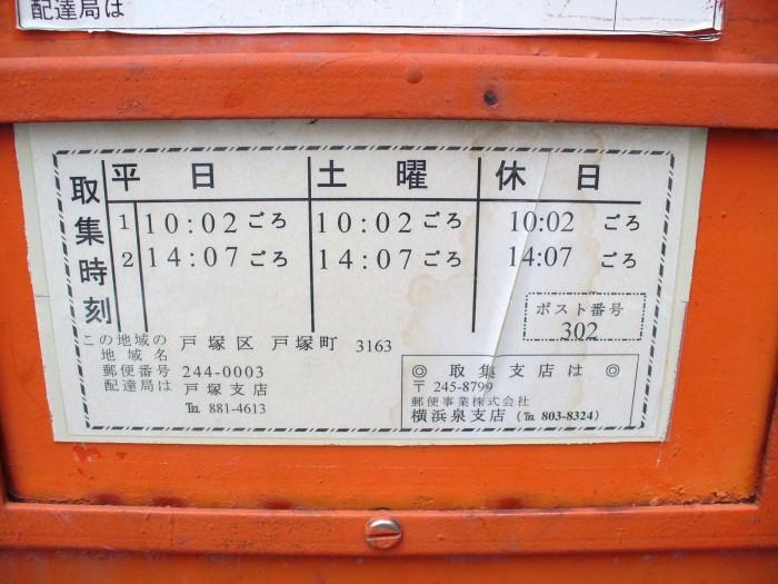 ポスト写真 :  : セブンイレブン西戸塚店前 : 神奈川県横浜市戸塚区戸塚町3163