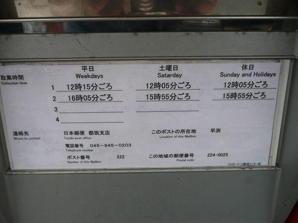 ポスト写真 :  : ファミリーマート都筑インター店前 : 神奈川県横浜市都筑区早渕3-32-11