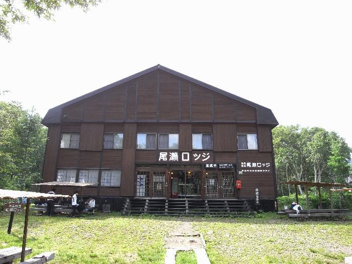 ポスト写真 : 尾瀬ロッジ(080727) : 尾瀬ロッジ : 群馬県利根郡片品村