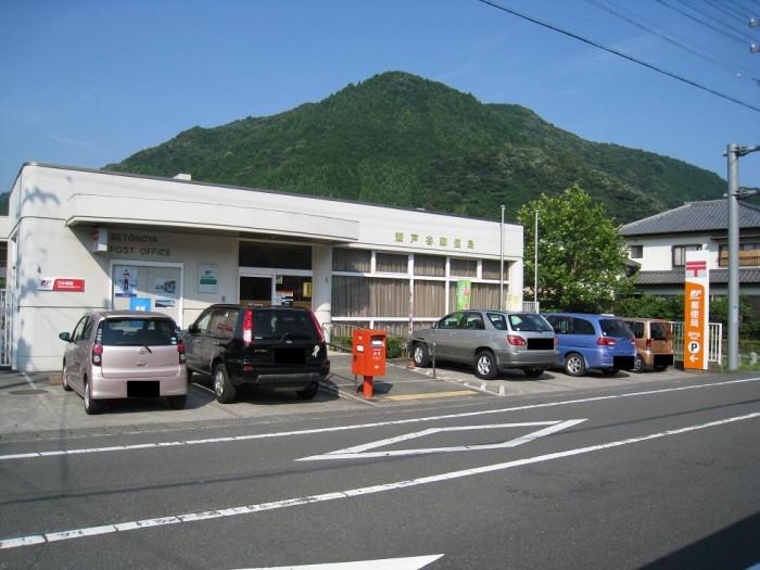 ポスト写真 :  : 瀬戸谷郵便局の前 : 静岡県藤枝市本郷211