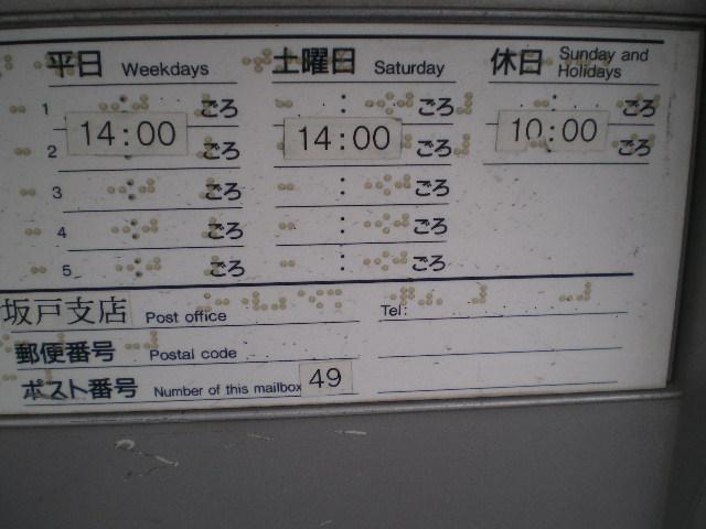 ポスト写真 :  : やきとり吉鳥 : 埼玉県坂戸市泉町三丁目
