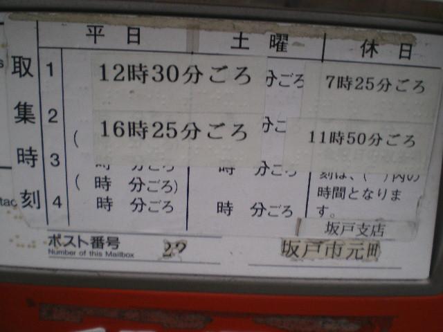 ポスト写真 :  : 鈴木屋酒店 : 埼玉県坂戸市元町