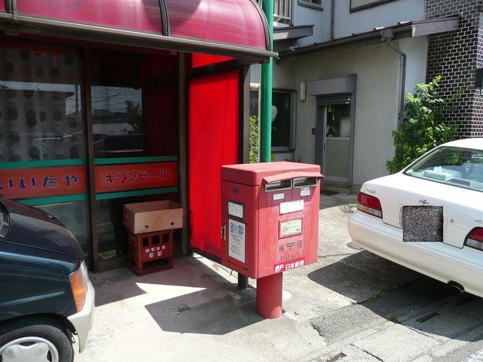 ポスト写真 :  : 元飯田屋酒店 : 神奈川県横浜市都筑区東山田町