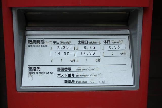 ポスト写真 : 丸吉木村屋酒店取集時刻(2008/08/15) : 丸吉木村屋酒店 : 岐阜県大野郡白川村荻町1173