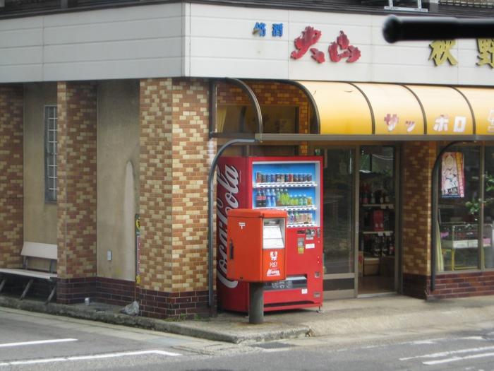 ポスト写真 : 商店前 : 秋野屋商店前 : 新潟県村上市府屋486-1