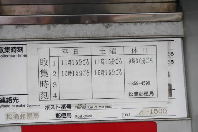 ポスト写真 : 調川郵便局の前 : 調川郵便局の前 : 長崎県松浦市調川町下免