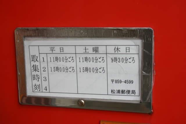 ポスト写真 : 今福郵便局の前 : 今福郵便局の前 : 長崎県松浦市今福町東免10-6