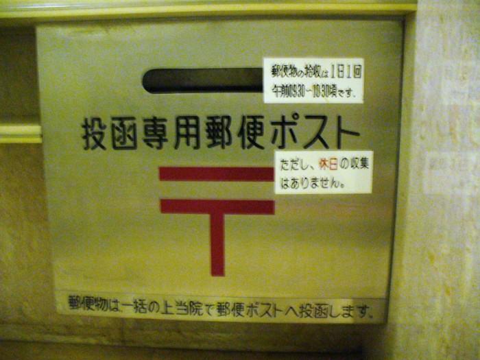 郵便局が集めない写真 :  : 横須賀共済病院内 : 神奈川県横須賀市米が浜通一丁目