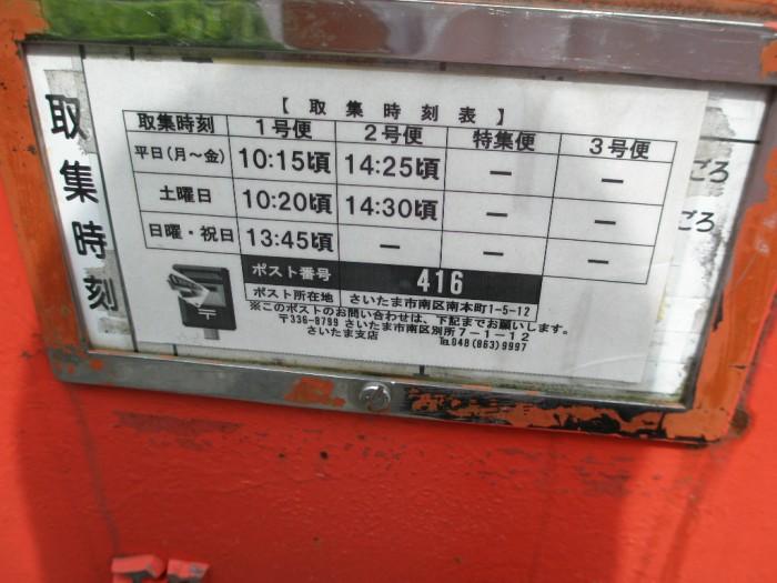 ポスト写真 : 武蔵野銀行南浦和支店前 取集時刻 : 武蔵野銀行南浦和支店前 : 埼玉県さいたま市南区南本町一丁目5-12