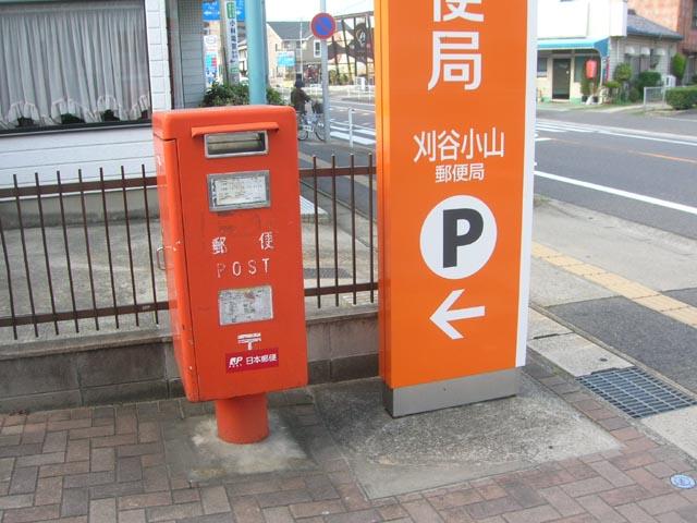 ポスト写真 :  : 刈谷小山郵便局の前 : 愛知県刈谷市新富町一丁目505