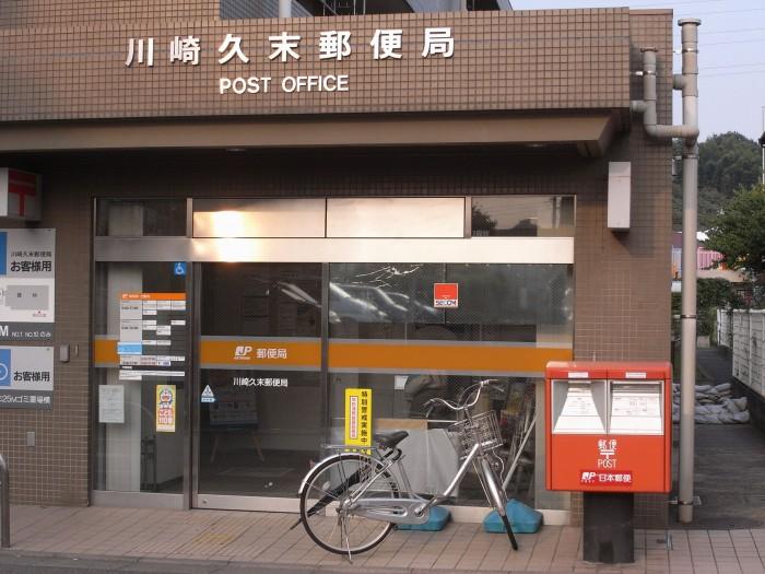 郵便局写真 :  : 川崎久末郵便局 : 神奈川県川崎市高津区久末37-1