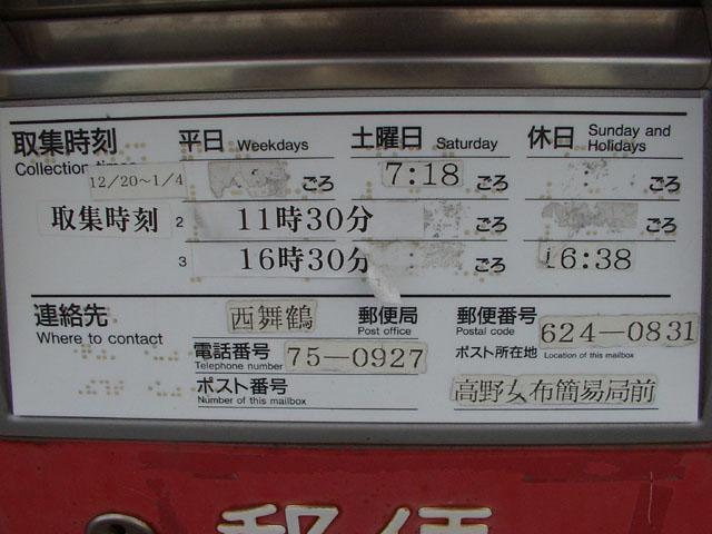 ポスト写真 : 高野女布簡易郵便局前3(2008/09/14) : 高野女布簡易郵便局の前 : 京都府舞鶴市高野由里9