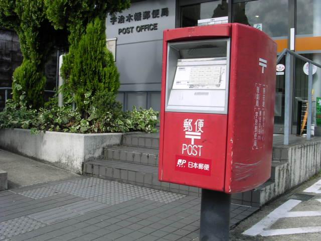 郵便局写真 :  : 宇治木幡郵便局 : 京都府宇治市木幡大瀬戸49
