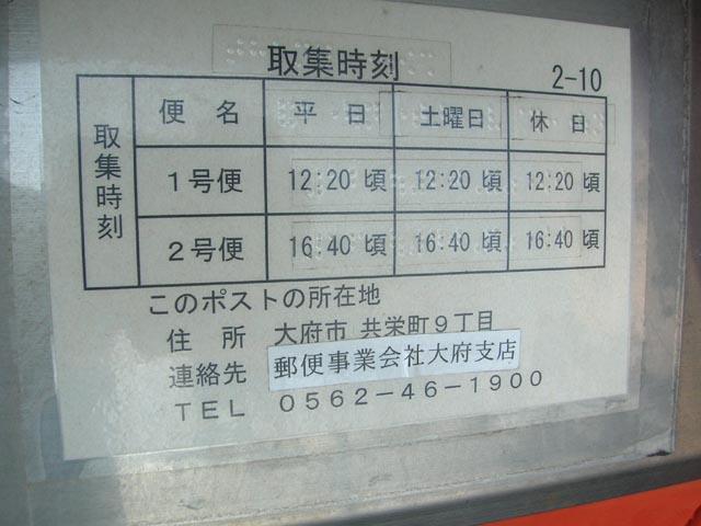 ポスト写真 : 旧時刻 : 共和駅東口 : 愛知県大府市共栄町九丁目2-7