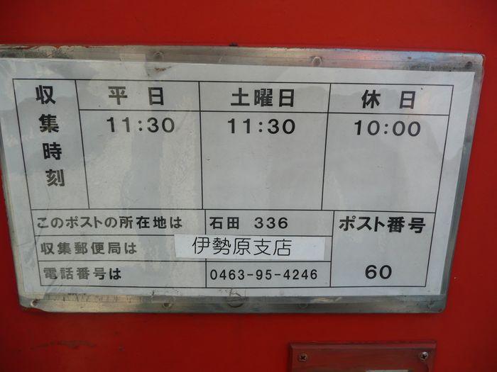 ポスト写真 :  : 電気店「Ibis」 : 神奈川県伊勢原市石田336