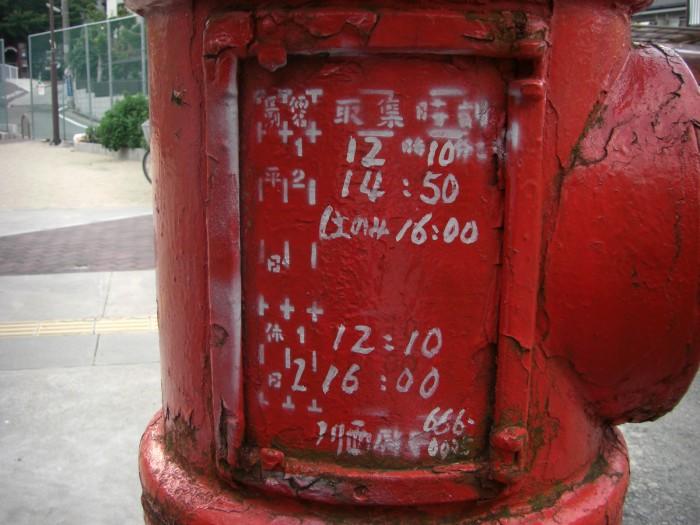 ポスト写真 : 東花会館前(2008/9/23現在) : 東花会館前 : 兵庫県川西市花屋敷一丁目6