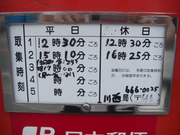 ポスト写真 : 川西加茂二郵便局の前(2008/9/23現在) : 川西加茂二郵便局前 : 兵庫県川西市加茂二丁目6