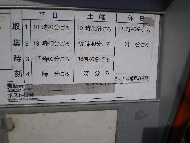 ポスト写真 :  : 浦和常盤郵便局の前 : 埼玉県さいたま市浦和区常盤五丁目8-45