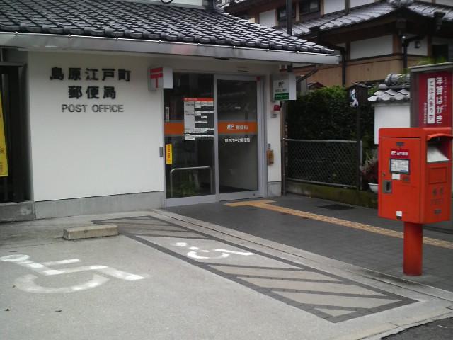 郵便局写真 :  : 島原江戸町郵便局 : 長崎県島原市新建2105