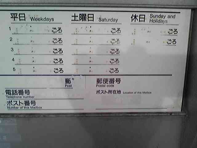 ポスト写真 : 取集時刻。ていうか読めない… : ソフトバンク豊田の前 : 富山県富山市高園町