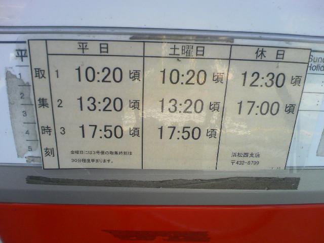 撤去ポスト写真 :  : 旧・浜松富塚郵便局の前 : 静岡県浜松市中区富塚町1878-1