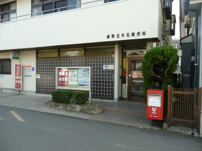 郵便局写真 :  : 秦野北矢名郵便局 : 神奈川県秦野市北矢名1307-4