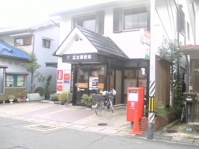郵便局写真 :  : 志水郵便局 : 京都府八幡市八幡清水井170