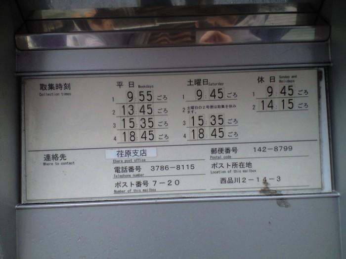撤去ポスト写真 : 2008-10-08 : 旧・西品川郵便局の前 : 東京都品川区西品川二丁目14-3