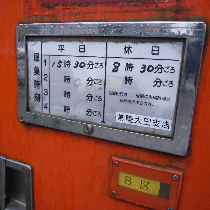 ポスト写真 : 佐竹郵便局前(081011) : 佐竹郵便局の前 : 茨城県常陸太田市磯部町674-1
