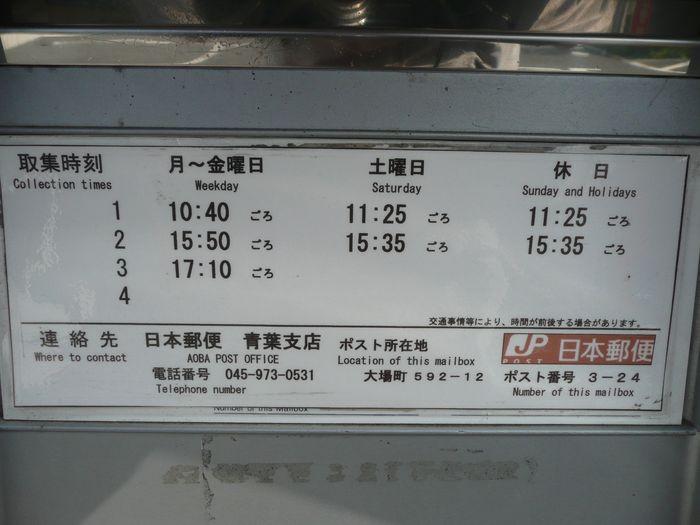 ポスト写真 :  : 横浜大場郵便局の前 : 神奈川県横浜市青葉区大場町592-12